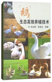 鹅生态高效养殖技术