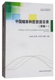 中国烟草种质资源目录(续编一)