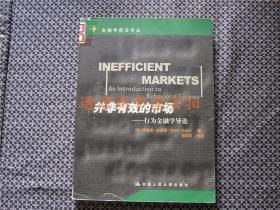 并非有效的市场-- 行为金融学导论