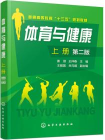 体育与健康上册(第二版)