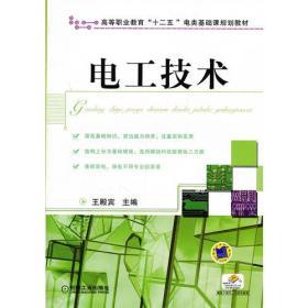 电工技术(职业教材)