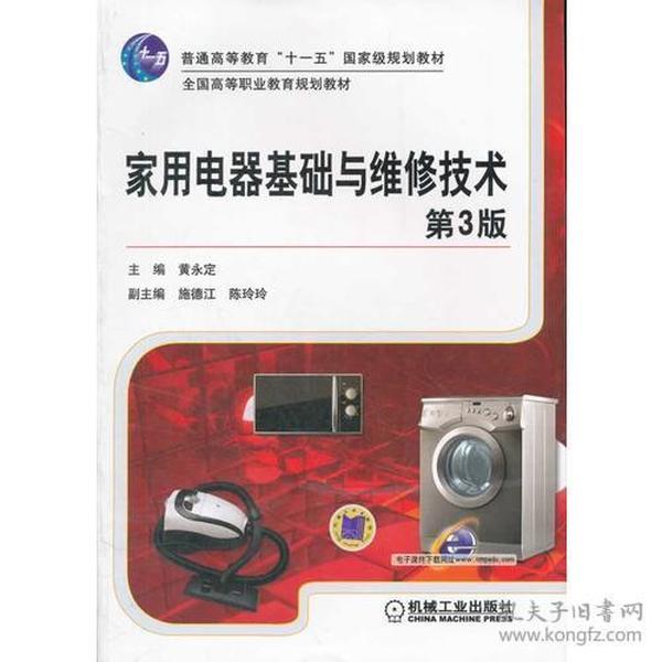家用电器基础与维修技术 第3版