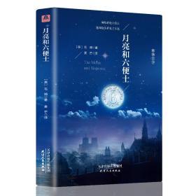 经典文学--月亮和六便士(全译本)