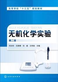 无机化学实验(何永科)(第二版)