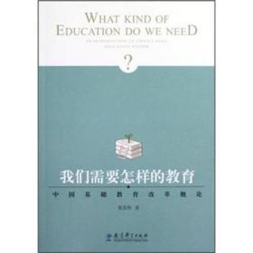我们需要怎样的教育:中国基础教育改革概论