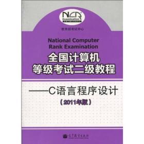 全國計算機等級考試二級教程:C語言程序設計(2011年版)
