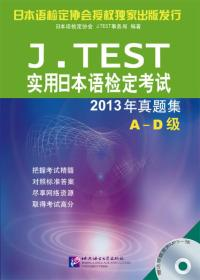 J.TEST实用日本语检定考试2013年真题集 A-D级(含1MP3)