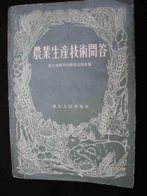 1958年人民公社时期出版的---农业知识丰富---【【农业生产技术问答】】---厚册---少见