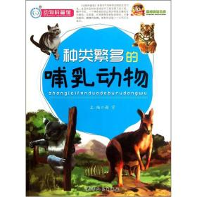 种类繁多的哺乳动物