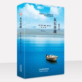 经典文学--瓦尔登湖(全译本)