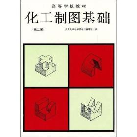 高等学校教材:化工制图基础(第2版)