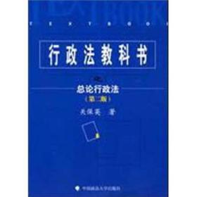 二手正版行政法教科书之总论行政法关保英中国政法大学出版社97