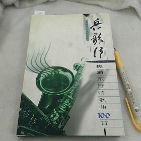 兵歌行 焦随东抒情歌曲100首 (作者签名赠本) 解放军文艺出版社 2000年一版一印仅印3000册