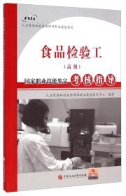 国家职业技能鉴定考核指导:食品检验工(高级)