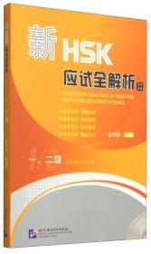 新HSK应试全解析(一、二级)