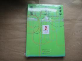 新北京新奥运地图集 〔未拆封〕
