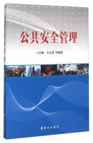 【二手包邮】公共安全管理 王占军 刘海霞 群众出版社