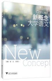 新概念大学语文