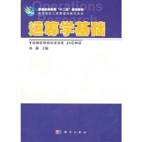 运筹学基础 孙淼  9787030302083 科学出版社