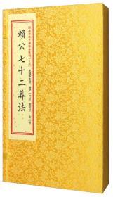 赖公七十二葬法(套装上下册)/四库未收子部珍本汇刊(15)