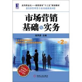 市场营销基础与实务(第2版)