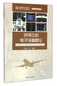 民用飞机电子设备概论
