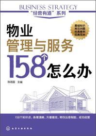 物业管理与服务158个怎么办