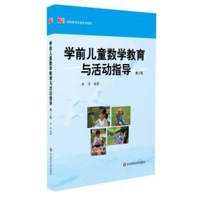 学前儿童数学教育与活动指导