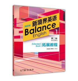 新境界英語(第二版)拓展教程1