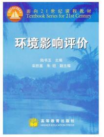 环境影响评价 陆书玉 9787040093346 高等教育出版社