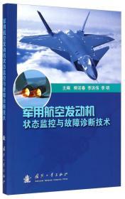 军用航空发动机状态监控与故障诊断技术柳迎春国防工业出版社9787