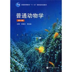 普通动物学 刘凌云 郑光美 第4版 9787040267136 高等教育出版社
