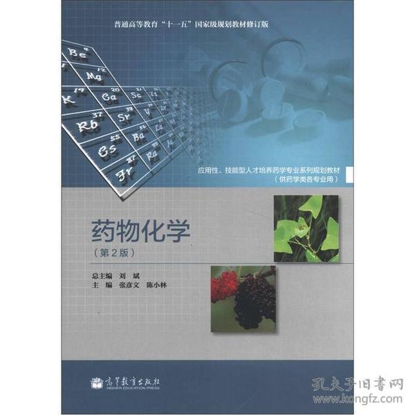 应用性、技能型人才培养药学专业系列规划教材:药物化学(第2版)