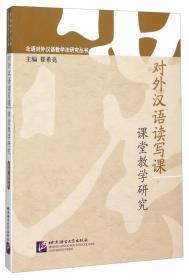 对外汉语读写课课堂教学研究