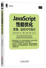 JavaScript性能优化:度量、监控与可视化