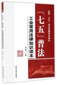 """""""七五""""普法 工会常用法律知识读本/全国""""七五""""普法统编系列教材"""