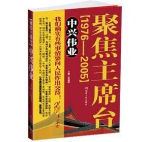 聚焦主席台:中兴伟业(1976-2005)