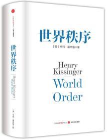 世界秩序---精装
