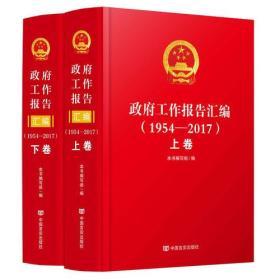 政府工作报告汇编(1954-2017)上下卷