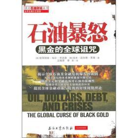 石油暴怒:黑金的全球诅咒