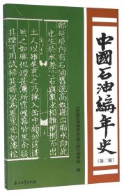中国石油编年史(第2版)