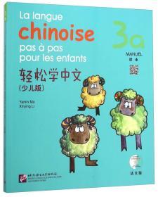 轻松学中文