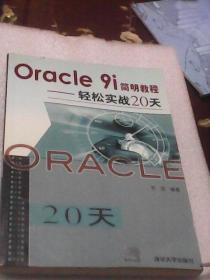 Oracle 9i简明教程:轻松实战20天