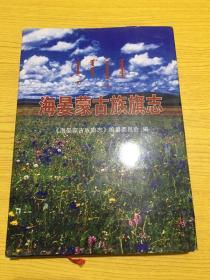 海晏蒙古族旗志【详情看图——实物拍摄】
