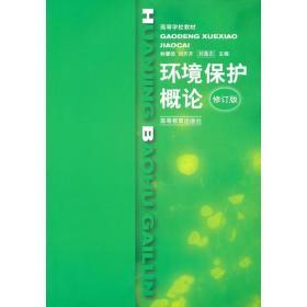 环境保护概论修订版林肇信刘天齐刘逸农高等教育出版社9787040072495