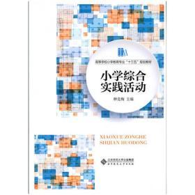 小学综合实践活动种竞梅北京师范大学sjt225