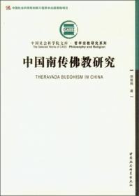 中国南传佛教研究