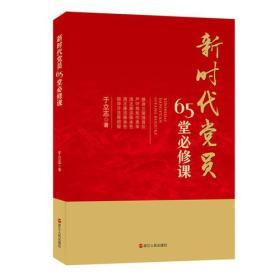 新时代党员65堂必修课(修订版)