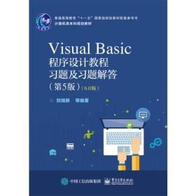 Visual Basic程序设计教程习题及习题解答(第5版)(6.0版)