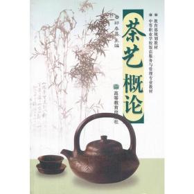 茶艺概论/中等职业学校教材